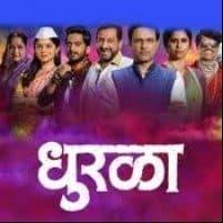 Jalmachi Vaari Song Lyrics - Dhurala Marathi Movie 2 Song Lyrics