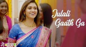 Julali Gaath Ga Song lyrics