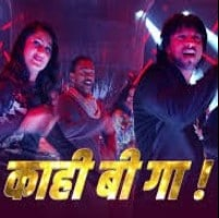 Kahi Bi Ga Song Lyrics