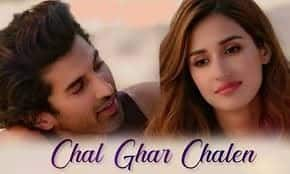 Chal Ghar Chalen Song Lyrics