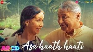 Asa Haath Haati Lyrics