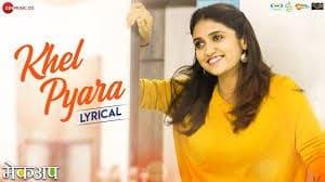 Khel Pyara Song Lyrics
